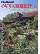 イギリス庭園紀行 上 ロンドンから始める庭と歴史の旅 (旅名人ブックス)