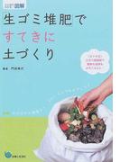 「生ゴミ堆肥」ですてきに土づくり 「カドタ式」土のう袋堆肥で植物も地球もよろこぶ土に! (ひと目でわかる!図解)