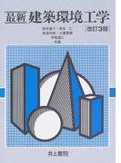 最新建築環境工学 改訂3版
