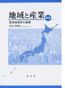 地域と産業 経済地理学の基礎 新版