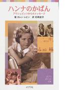 ハンナのかばん アウシュビッツからのメッセージ (ポプラポケット文庫)(ポプラポケット文庫)