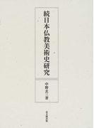 日本仏教美術史研究 続