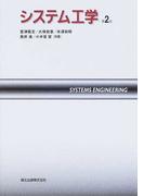 システム工学 第2版