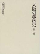 大阪の部落史 第2巻 史料編 近世2