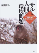 サルと人間の環境問題 ニホンザルをめぐる自然保護と獣害のはざまから