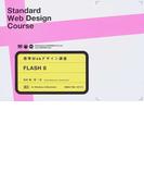 FLASH 8 for Windows & Macintosh (標準Webデザイン講座)