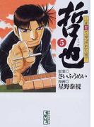 哲也 雀聖と呼ばれた男 5 (講談社漫画文庫)(講談社漫画文庫)