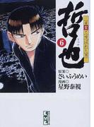 哲也 雀聖と呼ばれた男 6 (講談社漫画文庫)(講談社漫画文庫)