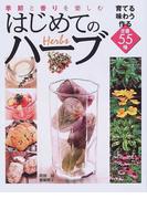 季節と香りを楽しむはじめてのハーブ 育てる味わう作る定番55種