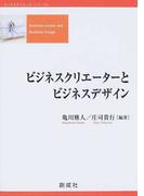 ビジネスクリエーターとビジネスデザイン (ビジネスクリエーターシリーズ)