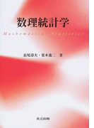 数理統計学