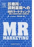 診療所・調剤薬局へのMRマーケティング 顧客との関係性を構築する鉄則100
