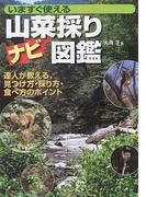 山菜採りナビ図鑑 いますぐ使える 達人が教える、見つけ方・採り方・食べ方のポイント (012 OUTDOOR)