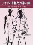 アイテム別部分縫い集 Vol.2 ブラウス&ワンピース編
