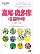 高尾・奥多摩植物手帳 人気のハイキングコース高尾・奥多摩の植物約400種を色別検索