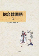 総合韓国語 改訂版 2