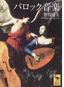 バロック音楽 (講談社学術文庫)(講談社学術文庫)