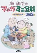 群境介のマンガミニ盆栽365日 作業・管理編