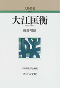 大江匡衡 (人物叢書 新装版)