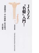 "JAZZ""名盤""入門! (宝島社新書)(宝島社新書)"