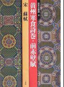 黄州寒食詩巻・前赤壁賦 宋 蘇軾 (故宮法書選)