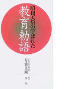 昭和天皇の学ばれた教育勅語