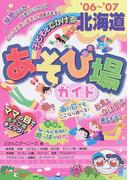 子どもとでかける北海道あそび場ガイド '06〜'07
