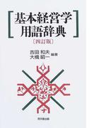 基本経営学用語辞典 4訂版