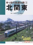 北関東 (ゆったり鉄道の旅)