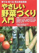 やさしい野菜づくり入門 (育てる・食べる・見る家庭農園)