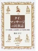 タイ・マッサージの民族誌 「タイ式医療」生成過程における身体と実践