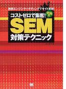 コストゼロで集客!究極のSEM対策テクニック 検索エンジンマーケティングでサイト革命!