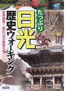 たっぷり日光歴史ウォーキング 世界遺産!徳川三代の聖地を歩く