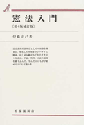 憲法入門 第4版補訂版 (有斐閣双書)