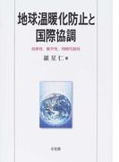 地球温暖化防止と国際協調 効率性,衡平性,持続可能性 (広島修道大学学術選書)