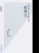 指導力 清宮克幸・春口廣対論 (光文社新書)(光文社新書)