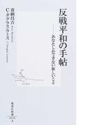 反戦平和の手帖 あなたしかできない新しいこと (集英社新書)(集英社新書)