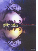 楽園への疾走 (海外文学セレクション)(海外文学セレクション)