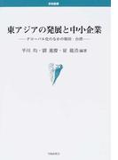 東アジアの発展と中小企業 グローバル化のなかの韓国・台湾 (学術叢書 名古屋大学国際経済動態研究センター叢書)