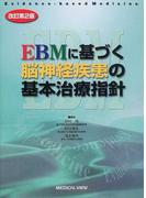 EBMに基づく脳神経疾患の基本治療指針 改訂第2版