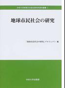 地球市民社会の研究 (中央大学政策文化総合研究所研究叢書)
