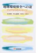 地球環境保全への途 アジアからのメッセージ (有斐閣選書)(有斐閣選書)