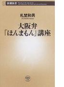 大阪弁「ほんまもん」講座 (新潮新書)(新潮新書)