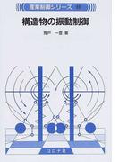 構造物の振動制御 (産業制御シリーズ)