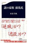 謎の豪族蘇我氏 (文春新書)(文春新書)