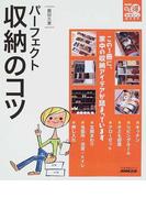 パーフェクト収納のコツ (生活実用シリーズ NHKまる得マガジンMOOK)(NHKまる得マガジンMOOK)
