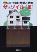 ザ・ソイル 3 DVDを見てわかる住宅の基礎と地盤