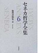 セネカ哲学全集 6 倫理書簡集 2