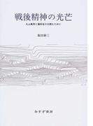 戦後精神の光芒 丸山眞男と藤田省三を読むために