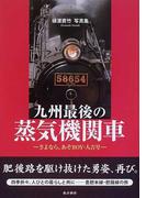 九州最後の蒸気機関車 さよなら、あそBOY・人吉号 樋渡直竹写真集